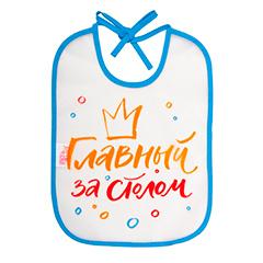 Нагрудники, слюнявчики 100 руб      , магазин москва, магазин-москва.ру, магазин москва ру, magazin-moskva.ru