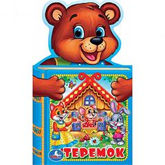 Книги для малышей 163 руб      , магазин москва, магазин-москва.ру, магазин москва ру, magazin-moskva.ru