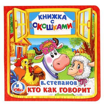 Книги для малышей 118 руб      , магазин москва, магазин-москва.ру, магазин москва ру, magazin-moskva.ru