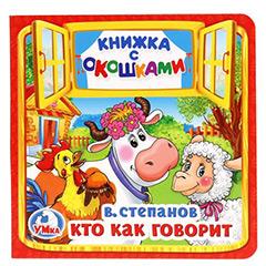 Книги для малышей 132 руб      , магазин москва, магазин-москва.ру, магазин москва ру, magazin-moskva.ru
