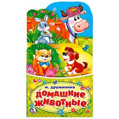 Книги для малышей 88 руб      , магазин москва, магазин-москва.ру, магазин москва ру, magazin-moskva.ru